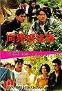 Xiang yi yu tiao zhan (1991)