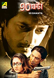 90 Ghanta tamil dubbed movie torrent