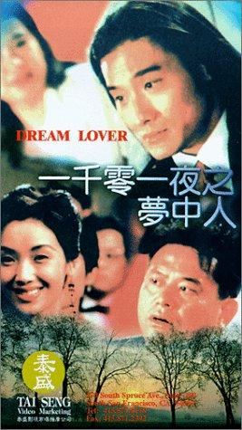 Tony Ka Fai Leung Yi qian ling yi ye zhi meng zhong ren Movie