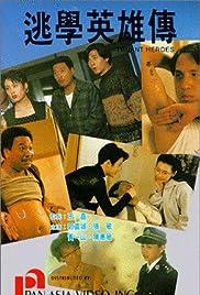 Tao xue ying xiong zhuan Poster