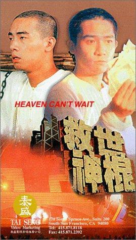 Tony Chiu-Wai Leung Heaven Can't Wait Movie