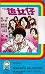 Chasing Girls (1981) Poster