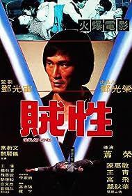 Zei xing (1982)