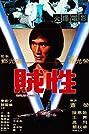 Zei xing (1982) Poster