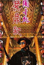 Royal Tramp (1992) Luk ting kei 1080p