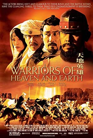 Xueqi Wang Warriors of Heaven and Earth Movie