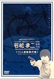 Jûsan-nin renzoku bôkôma (1978) Poster - Movie Forum, Cast, Reviews