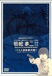Jûsan-nin renzoku bôkôma Poster