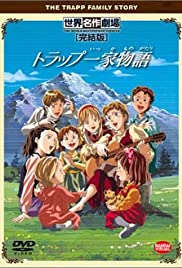 Torappu ikka monogatari Poster