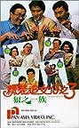 San lang zhi yi zu (1989) Poster
