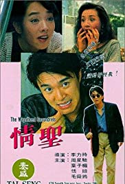 Ching sing (1991) Poster - Movie Forum, Cast, Reviews