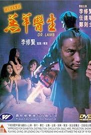 Gou yeung yi sang Poster