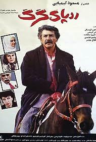 Radd-e-pay-e-gorg (1993)