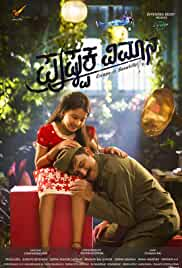 Pushpaka Vimana (2017) HDRip Kannada Movie Watch Online Free