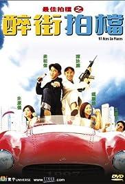 Zui jia pai dang: Zui jie pai dang (1997) with English Subtitles on DVD on DVD