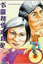 Heng chong zhi zhuang nu sha xing (1973) Poster