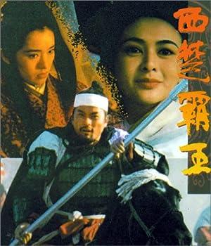 Rosamund Kwan Xi chu bawang Movie