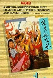 Eijanaika(1981) Poster - Movie Forum, Cast, Reviews