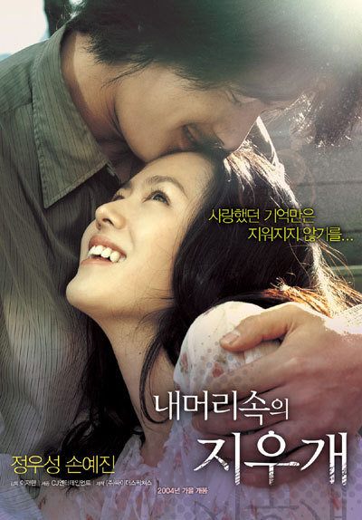 A Moment to Remember (2004) | Best Korean Romantic Movies