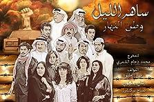 Saher Al Lail 3: Watan Al Nahar (2012)