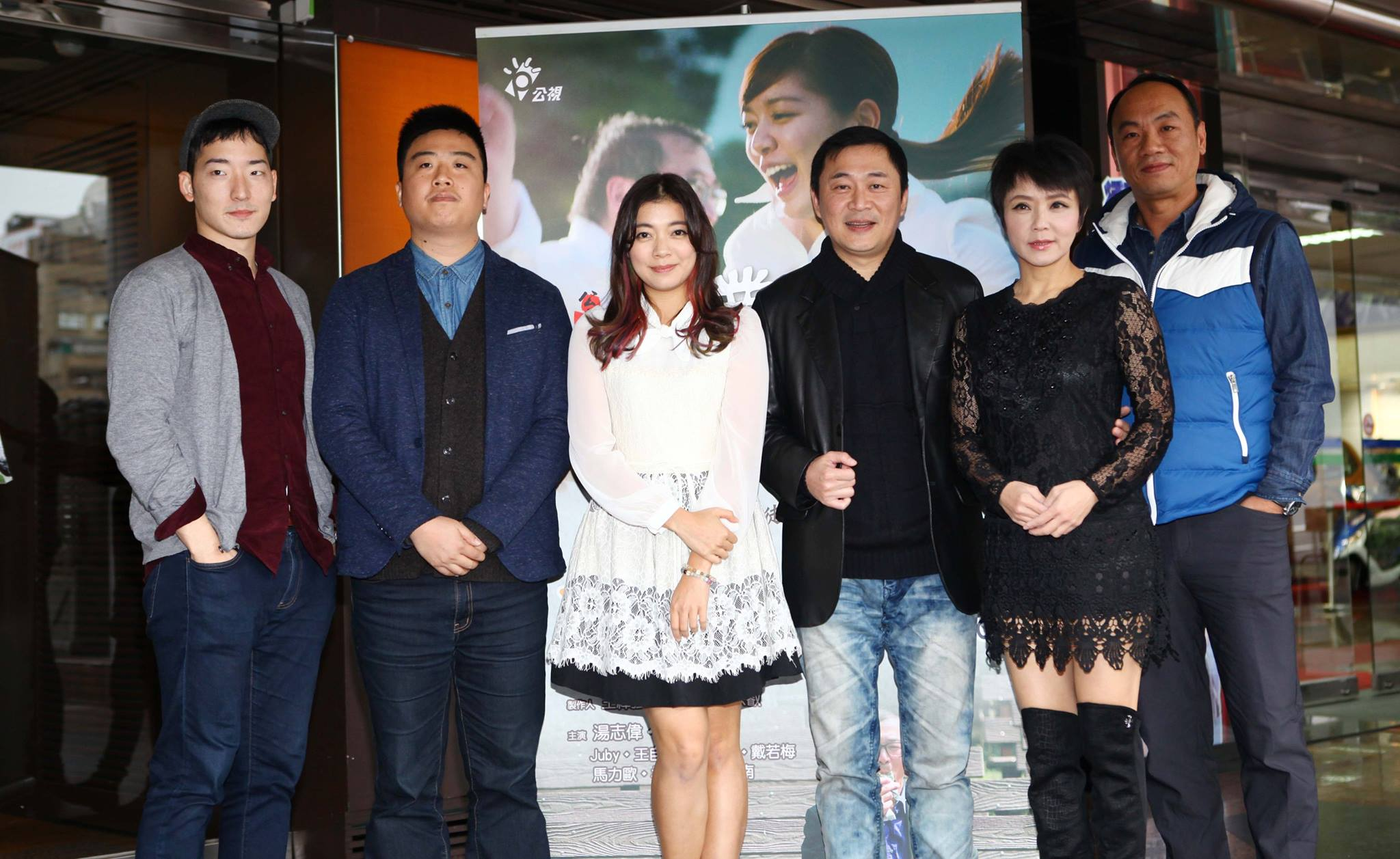 Chih-Wei Tang, Crystal Lin, Kerr Hsu, Tzu-Chiang Wang, Ray Wu, and Juby Kuo at an event for Loser Family (2016)