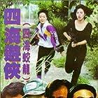 Si hai you xia (1992)