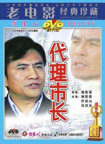 Dai li shi zhang ((1985))
