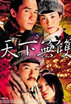 Chinese Odyssey 2002