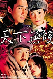 Tian xia wu shuang (2002) Poster - Movie Forum, Cast, Reviews