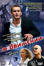 V dvizhenii(2002) Poster - Movie Forum, Cast, Reviews
