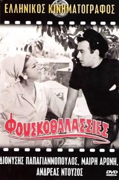 Mary Aroni and Andreas Douzos in Fouskothalassies (1966)