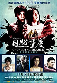 Chongqing Blues (2010) Poster - Movie Forum, Cast, Reviews