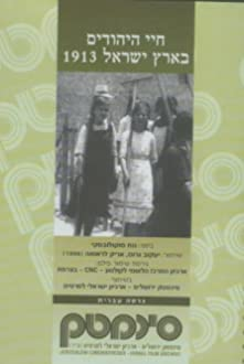 Life of the Jews of Palestine (1913)