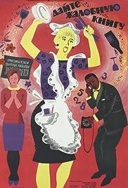 Dayte zhalobnuyu knigu(1965) Poster - Movie Forum, Cast, Reviews