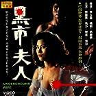 Li-Yun Chen and Sha Ma in Hei shi fu ren (1982)
