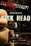 Junk Head 1 (2013)