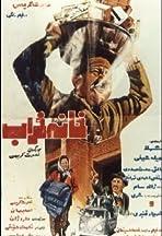 Khane-kharab