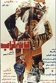 Khane-kharab Poster