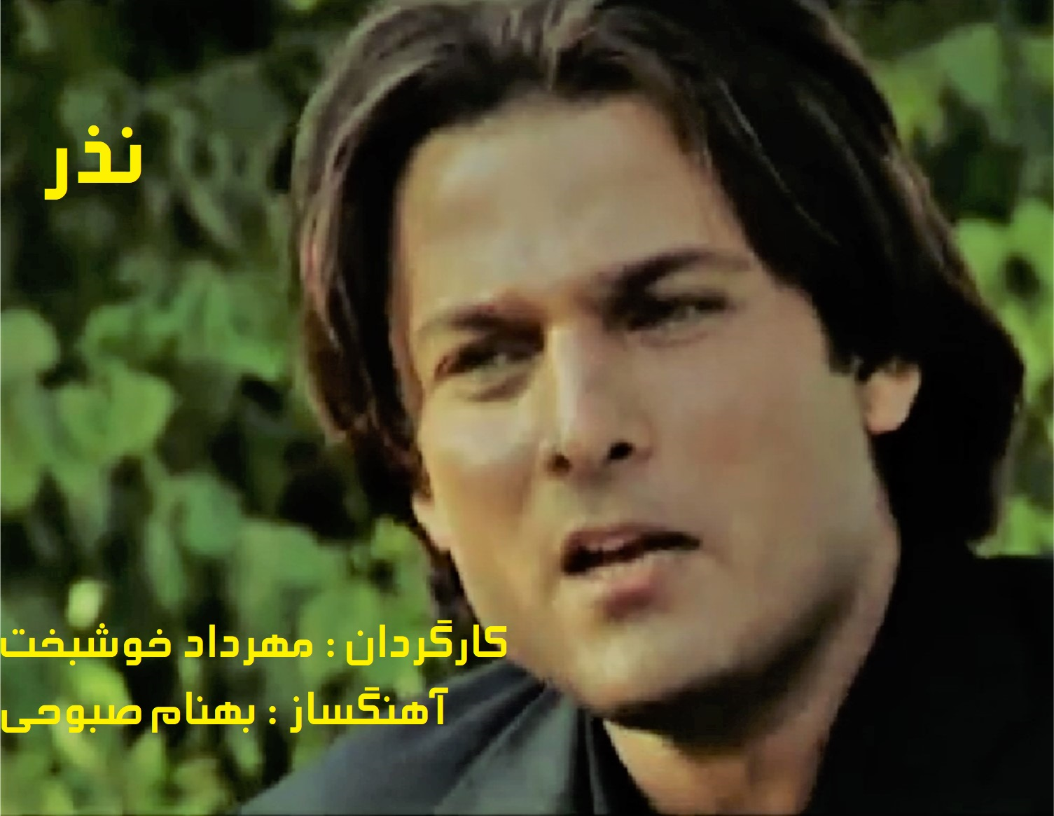 Hosein Yari in Nazr (2004)