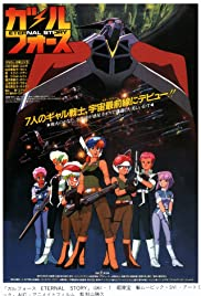 Gall Force: Eternal Story Poster