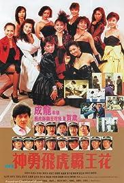 Shen yong fei hu ba wang hua Movie