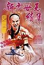 Young Hero of Shaolin II