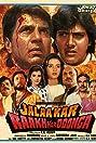 Paap Ko Jalaa Kar Raakh Kar Doonga (1988) Poster