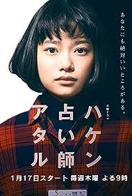 Hana Sugisaki in Temp Staff Psychic Ataru (2019)