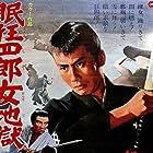 Nemuri Kyôshirô: Onna jigoku (1968)