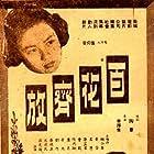 Bai hua qi fang (1952)