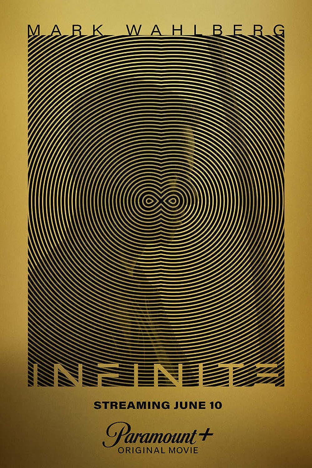 是無限...