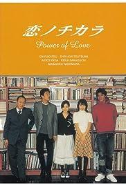 Koi no chikara Poster