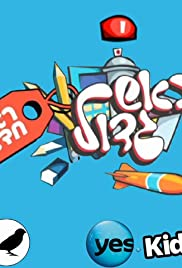 Rosh gadol 6 Poster