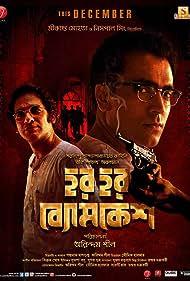 Ritwick Chakraborty and Abir Chatterjee in Har Har Byomkesh (2015)